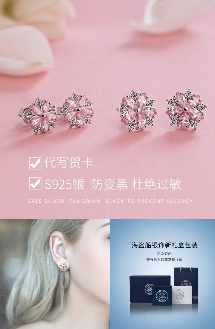 韩国简约气质小樱花耳钉耳环925纯银