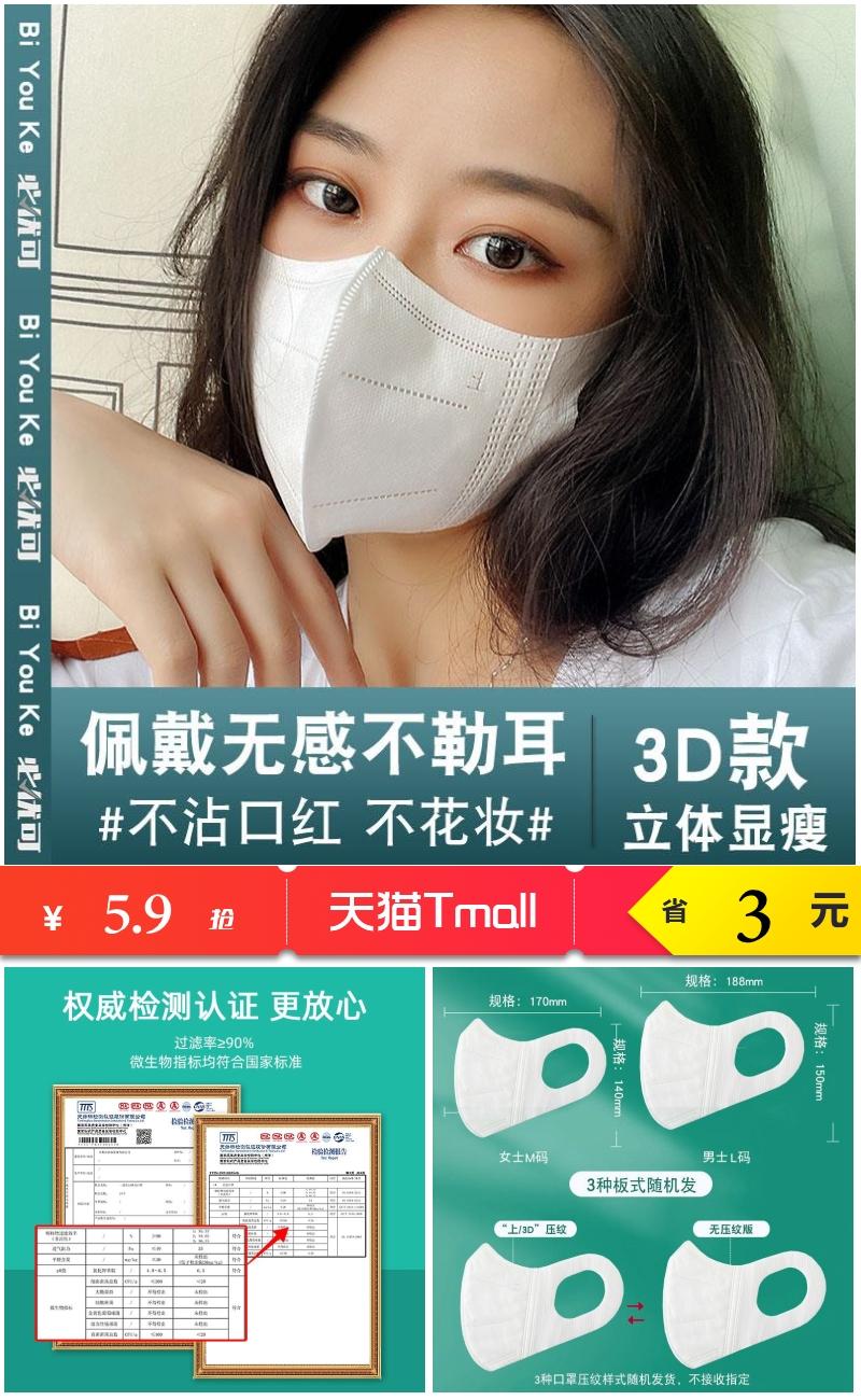 【下单发10只】一次性3d立体口罩