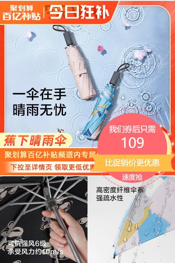 【蕉下】男女款折叠起始雨伞晴雨两用