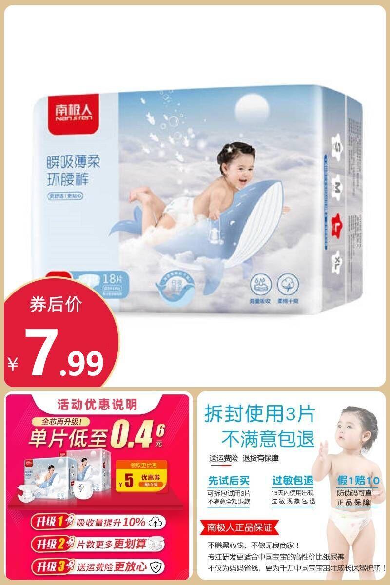 南极人纸尿裤L婴儿夏季超薄透气m拉拉xl男女宝宝专用尿不湿试用装