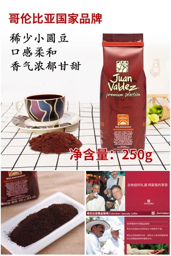 哥伦比亚进口柯雷娜美式精品黑咖啡粉