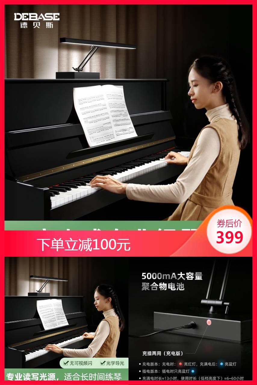 专业钢琴灯可充电led护眼灯