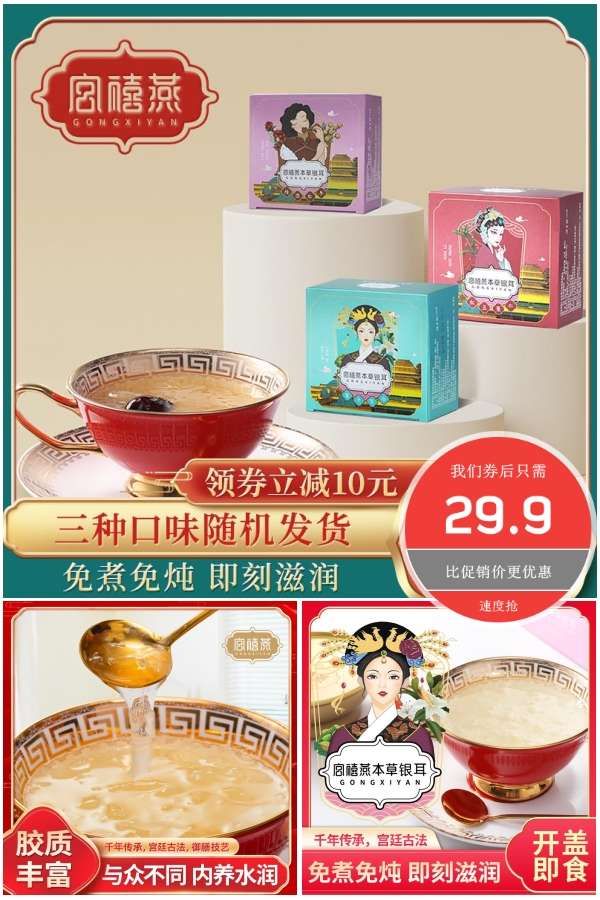 【三碗】宫禧燕鲜炖古田银耳羹150g*3