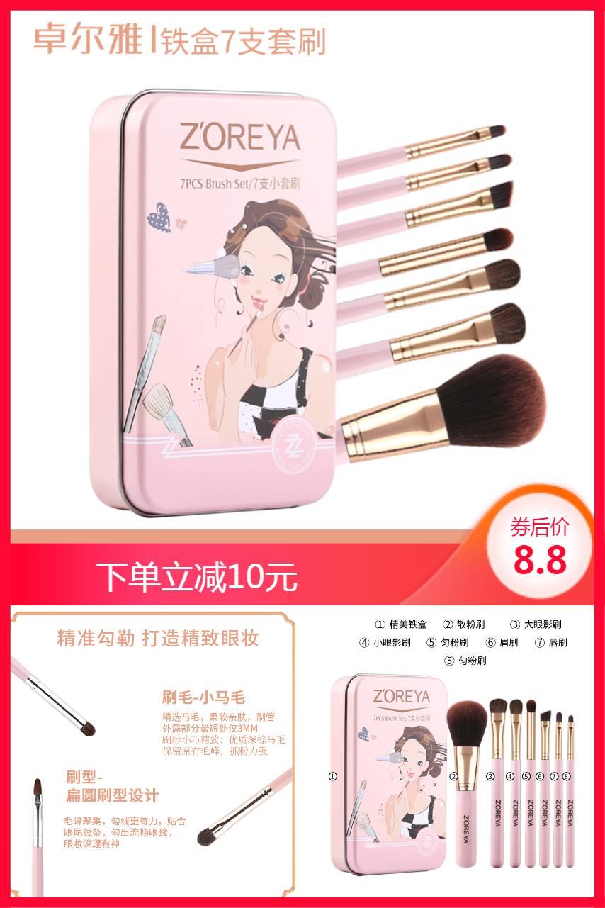 【卓尔雅】超柔软可爱便携化妆刷