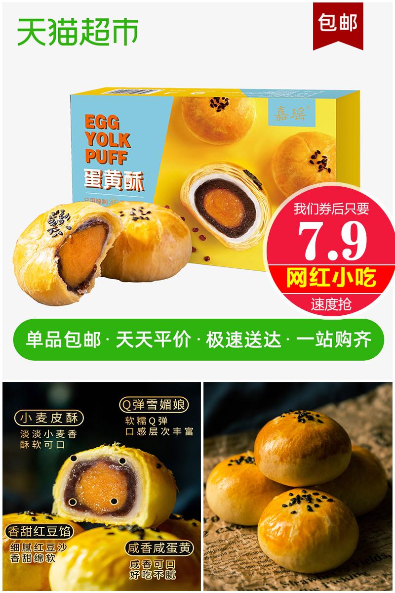 【包邮】嘉瑶传统糕点蛋黄酥300g×1盒6枚雪媚娘早餐蛋糕面包零食