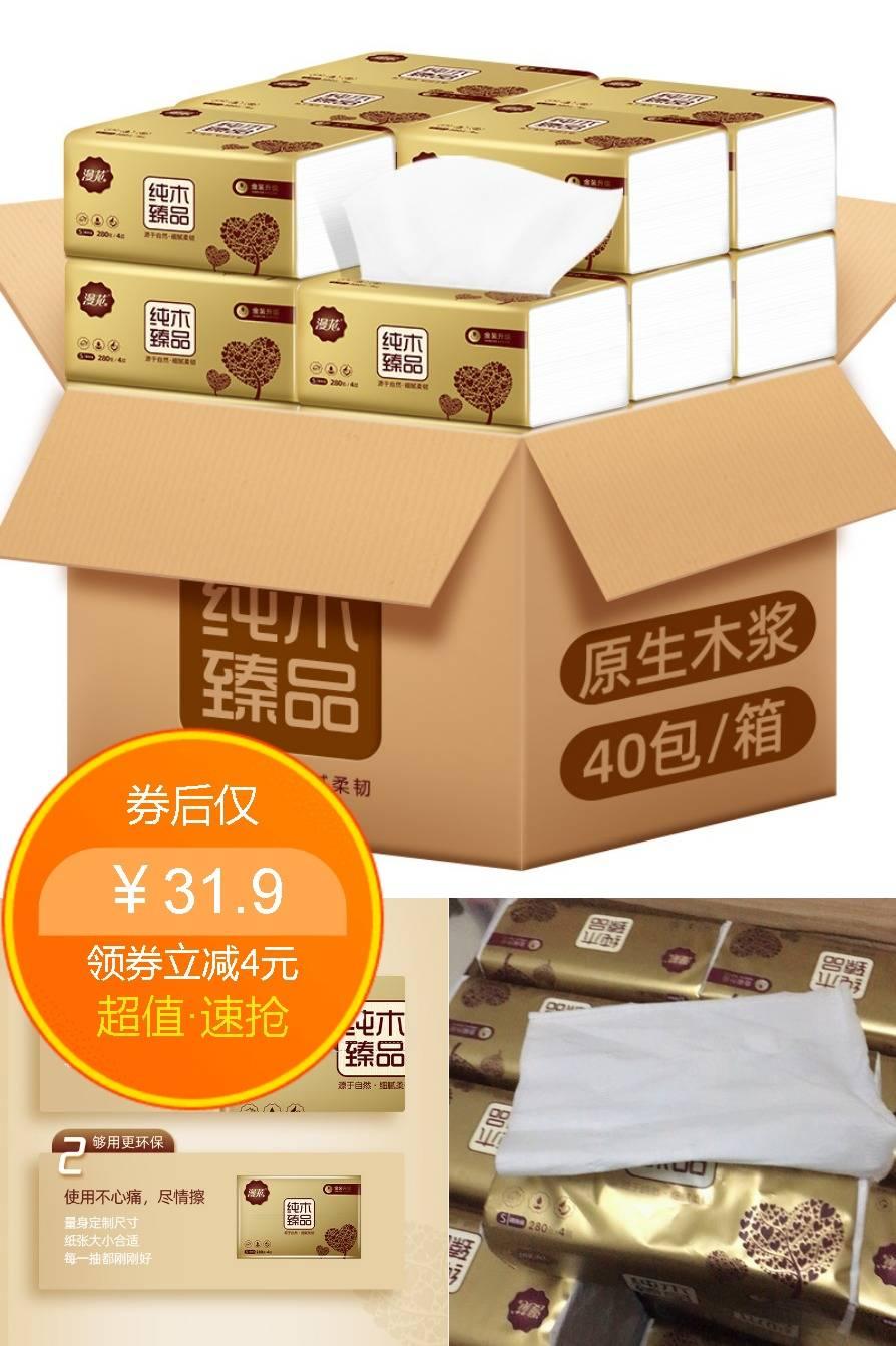 40包抽纸整箱批发家用卫生纸巾实惠装餐巾纸小包擦手面巾纸抽漫花