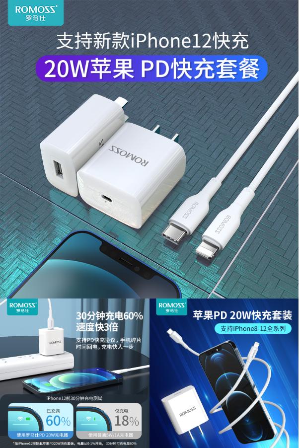 【罗马仕】20W快充苹果充电头价格/优惠_券后29元包邮