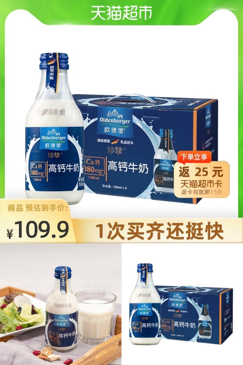 欧德堡高钙鲜奶全脂纯牛奶8瓶返猫超卡25价格/报价_券后70.1元包邮