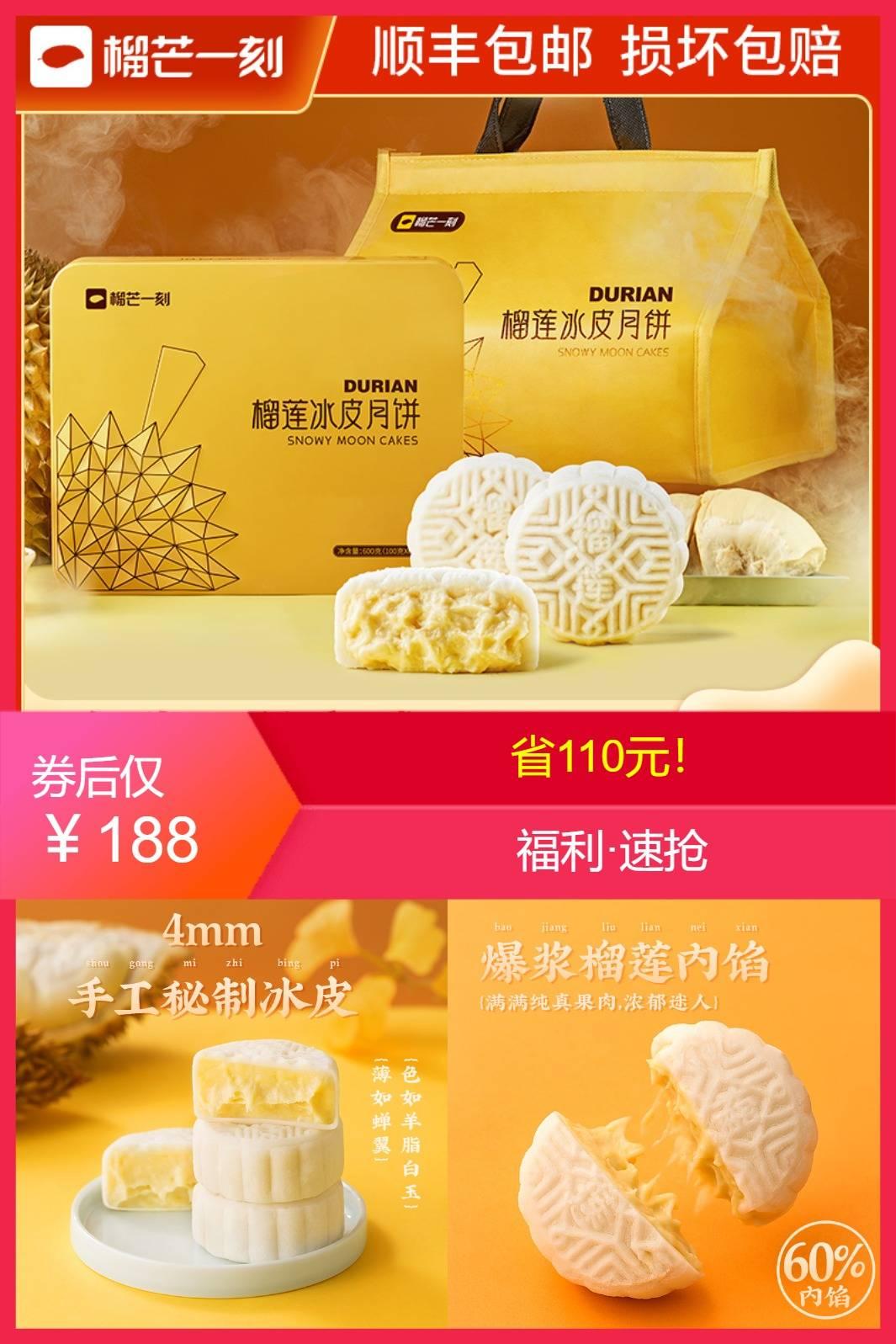 【榴芒一刻】榴莲冰皮月饼600g价格/优惠_券后188元包邮