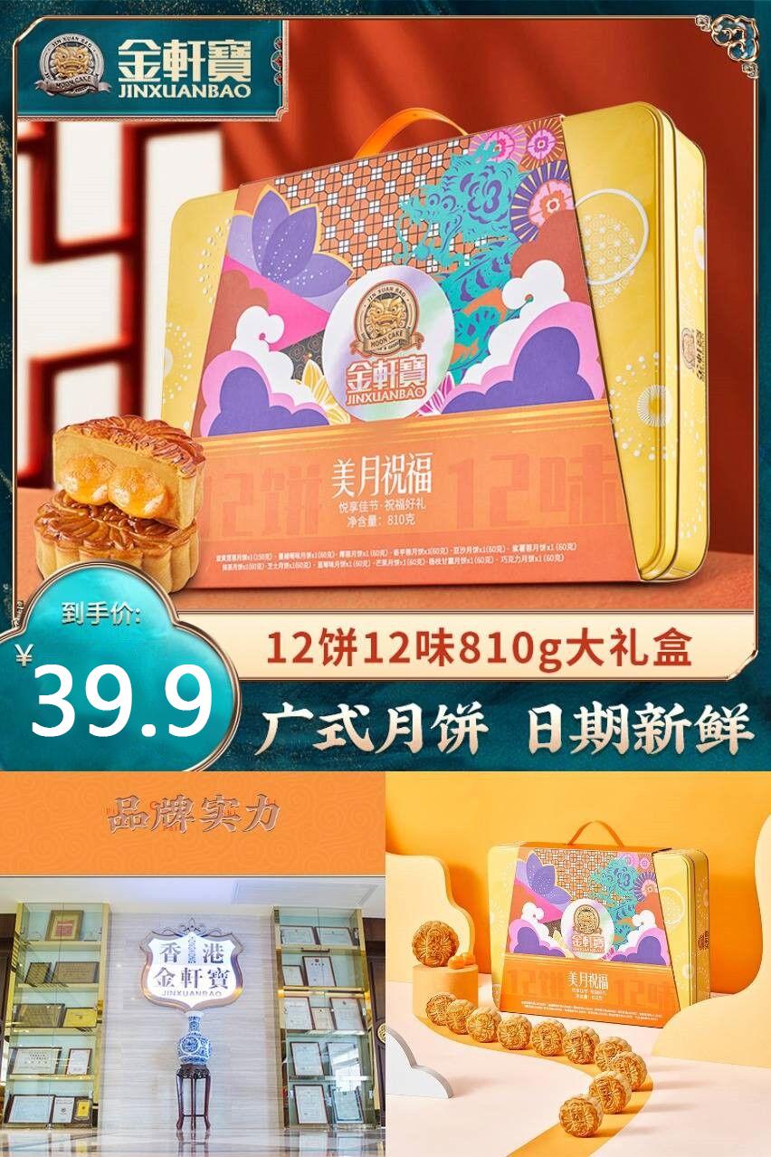 铁盒送礼【金轩宝】网红月饼12饼12味礼盒装价格/优惠_券后39.9元包邮