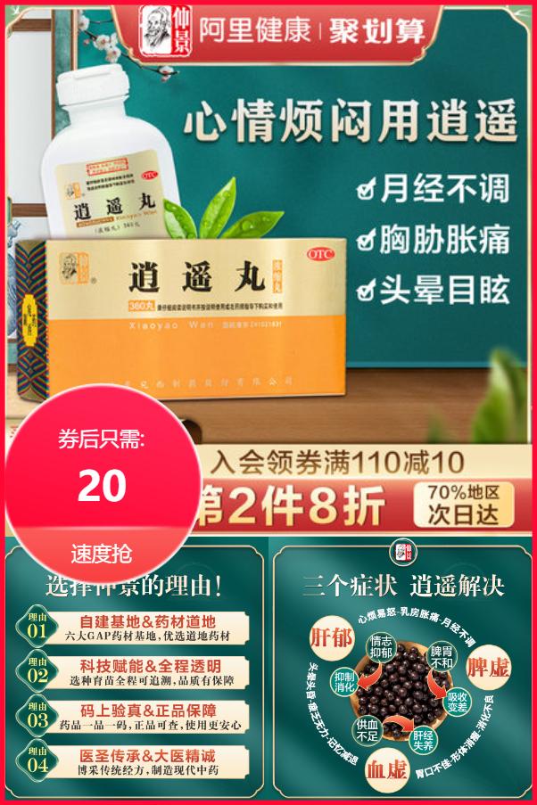 【仲景】逍遥丸浓缩丸360粒价格/报价_券后20元包邮