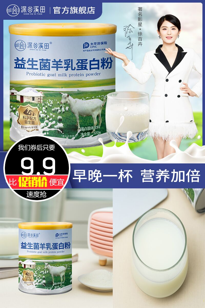 【10w库存】益生菌羊乳蛋白粉320g价格/优惠_券后9.9元包邮