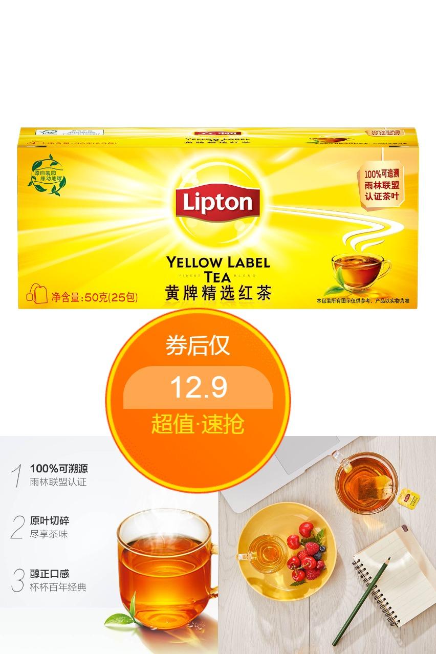 立顿红茶黄牌精选红茶2g×25包价格/报价_券后12.9元包邮