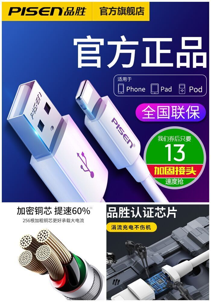 【品胜】苹果系列快充数据线价格/优惠_券后13元包邮