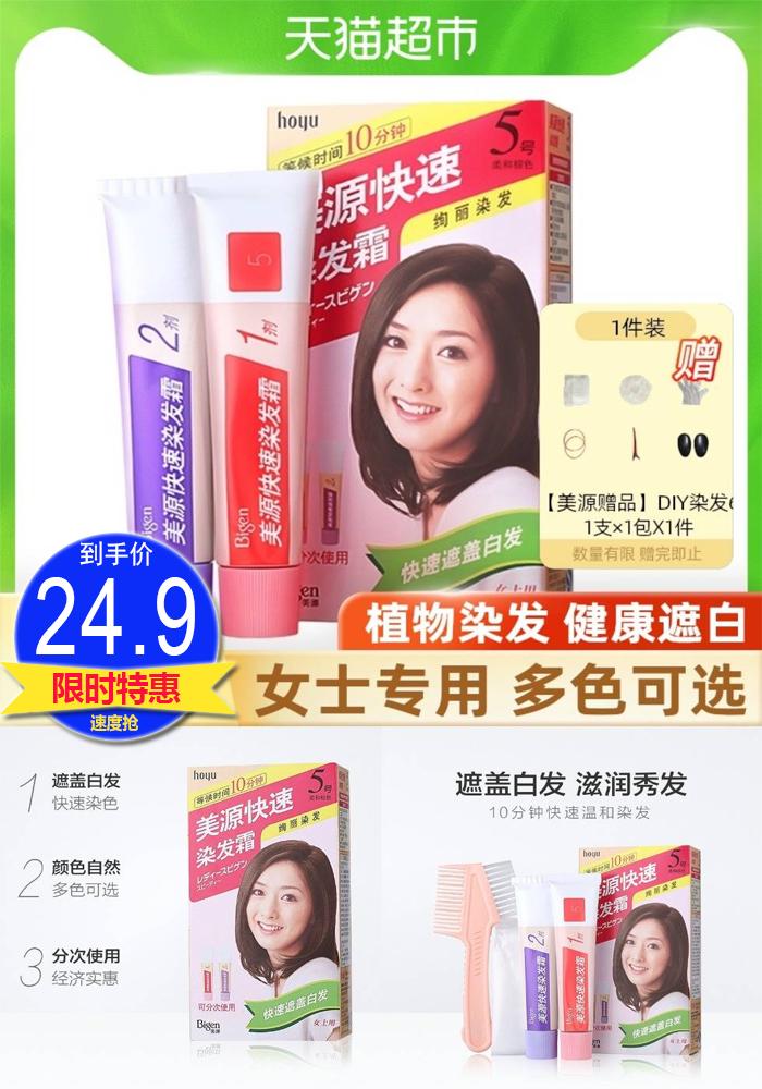 【买1送6】美源日本纯植物染发剂80g