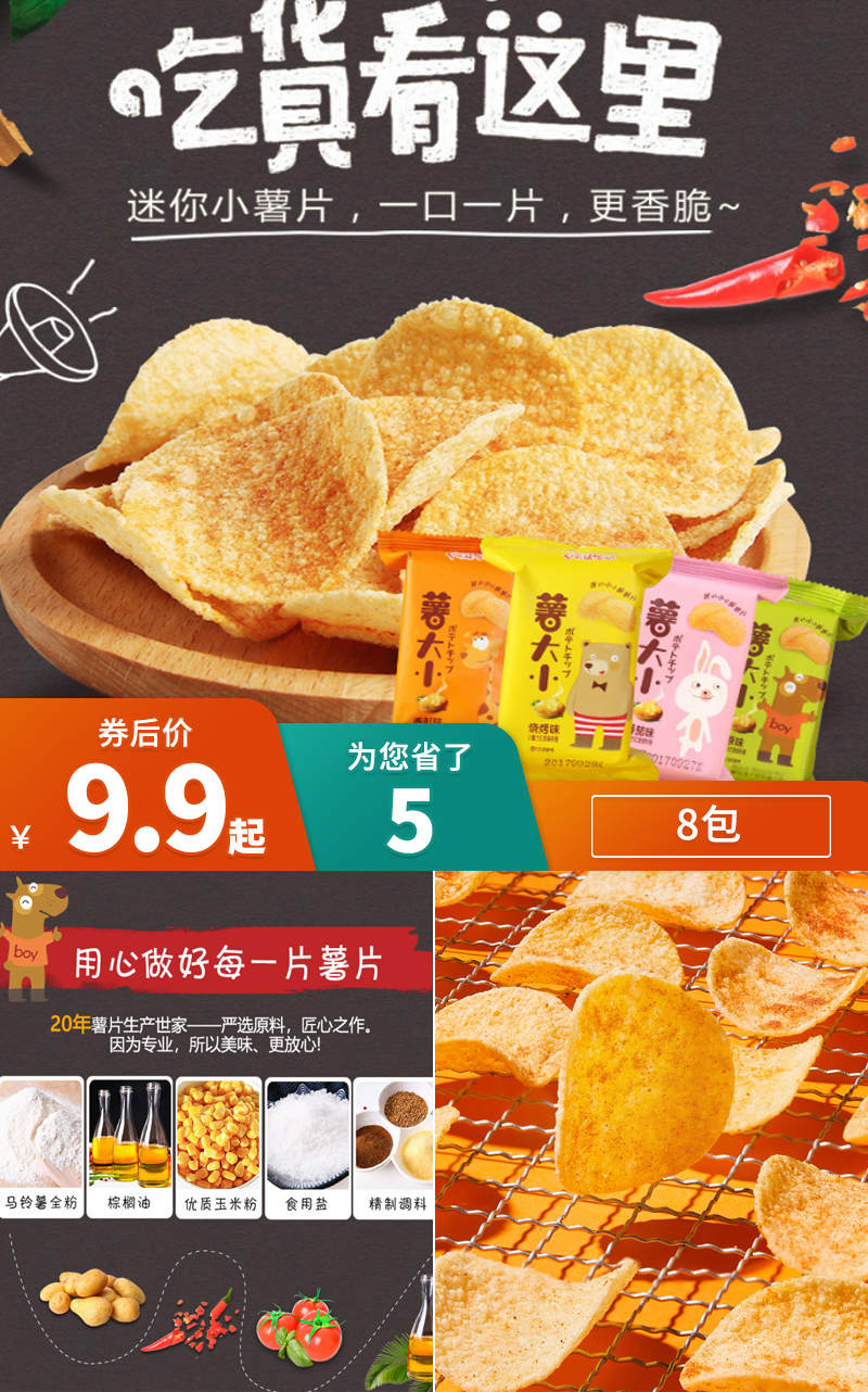 【阿婆家的】薯片小吃零食大礼包8包价格/优惠_券后12.9元包邮