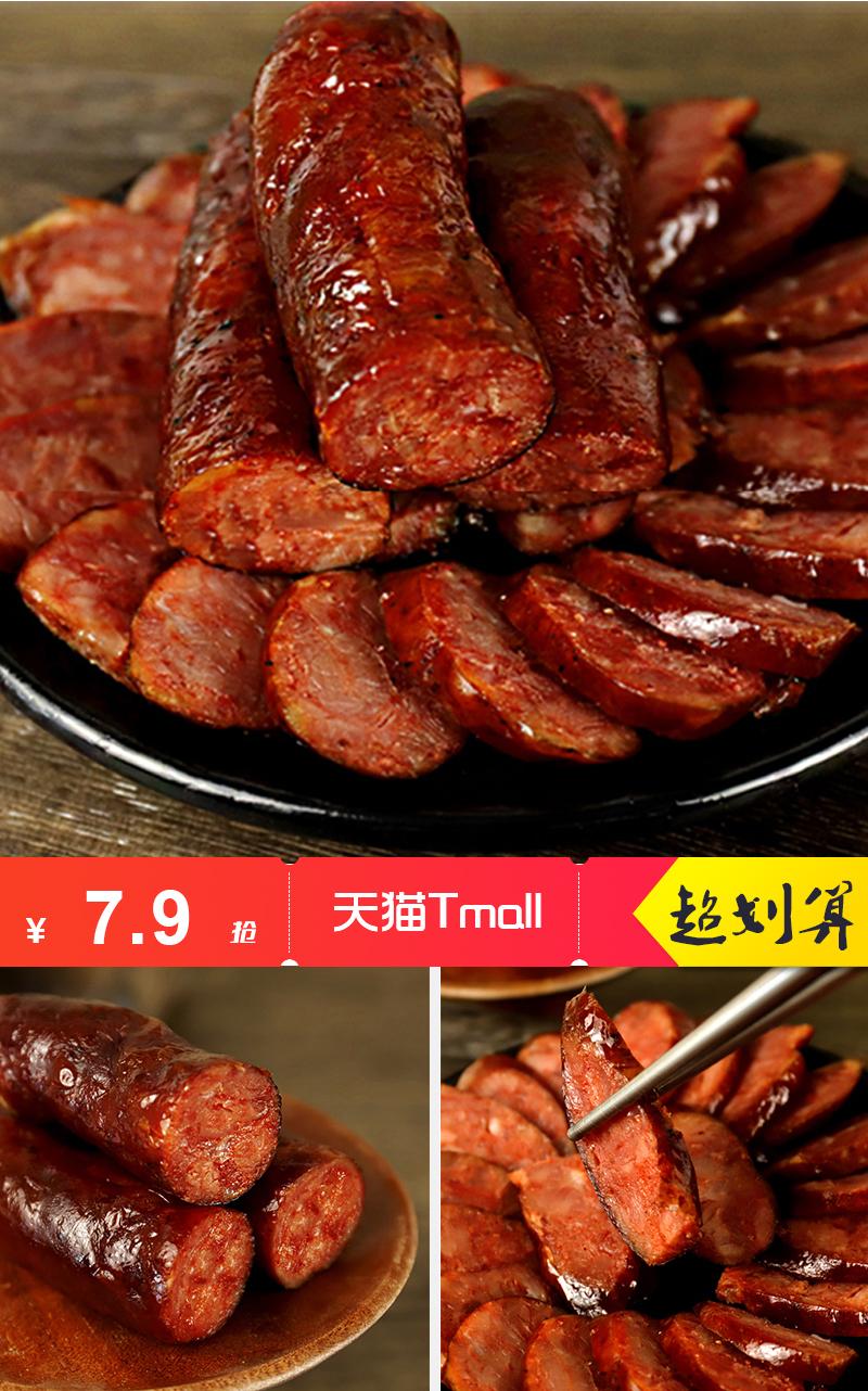 【川味食族】四川特产麻辣香肠腊肠250g价格/优惠_券后7.9元包邮