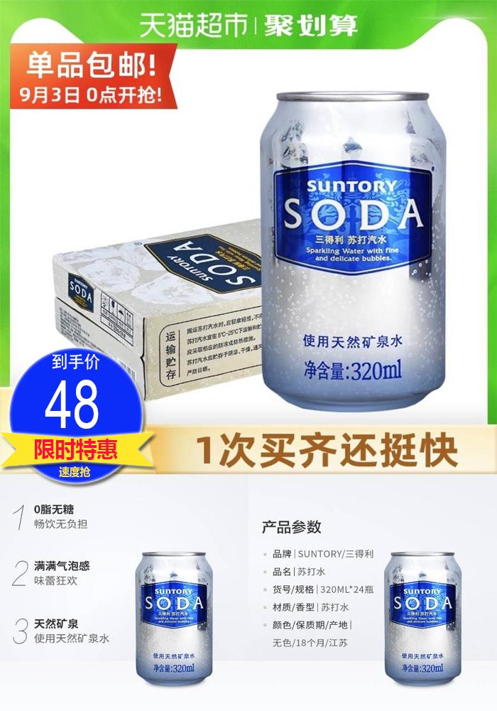 三得利无糖0脂苏打水320ml24罐
