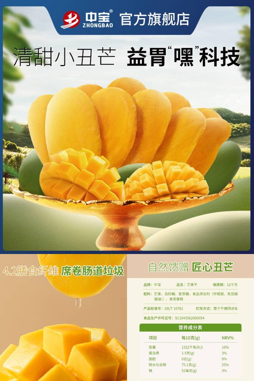 【88g*3袋】中宝芒果干价格/报价_券后14.9元包邮