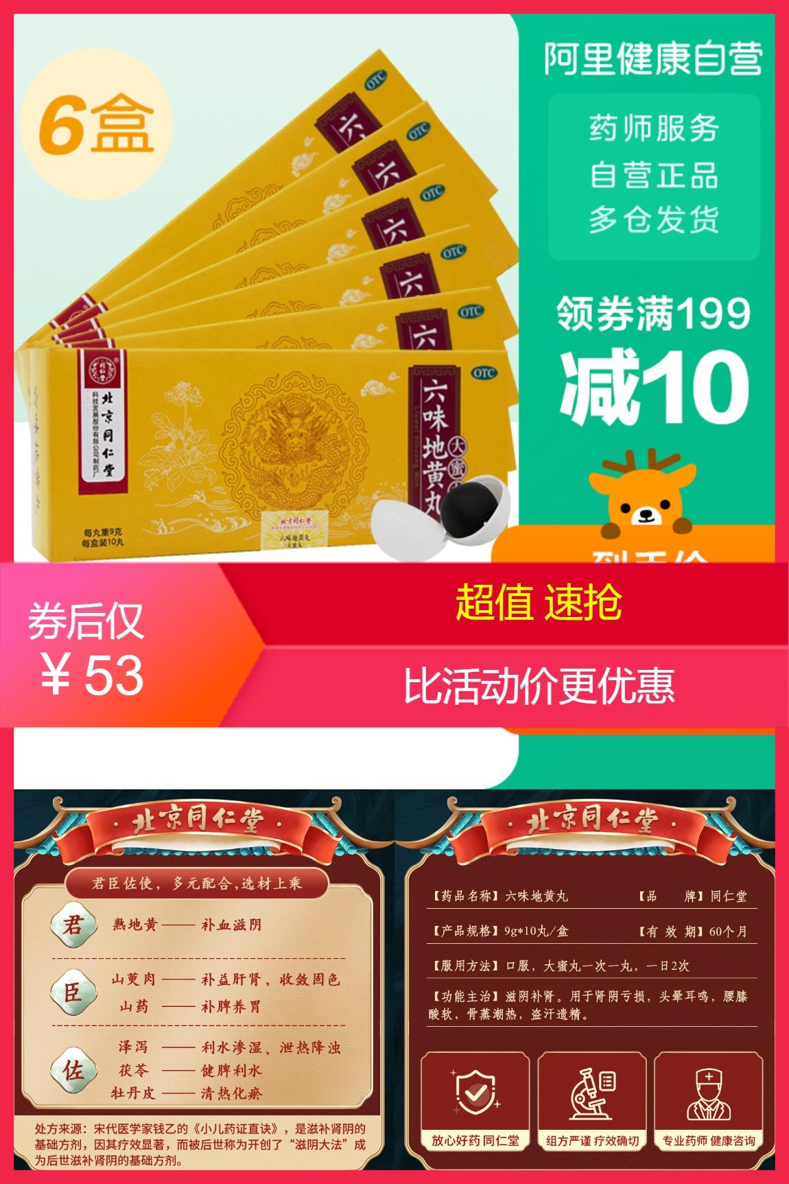 【3盒】同仁堂六味地黄丸大蜜丸价格/报价_券后53元包邮