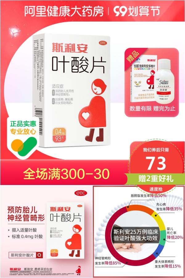 【斯利安】备孕孕早期防护叶酸片93片价格/报价_券后73元包邮