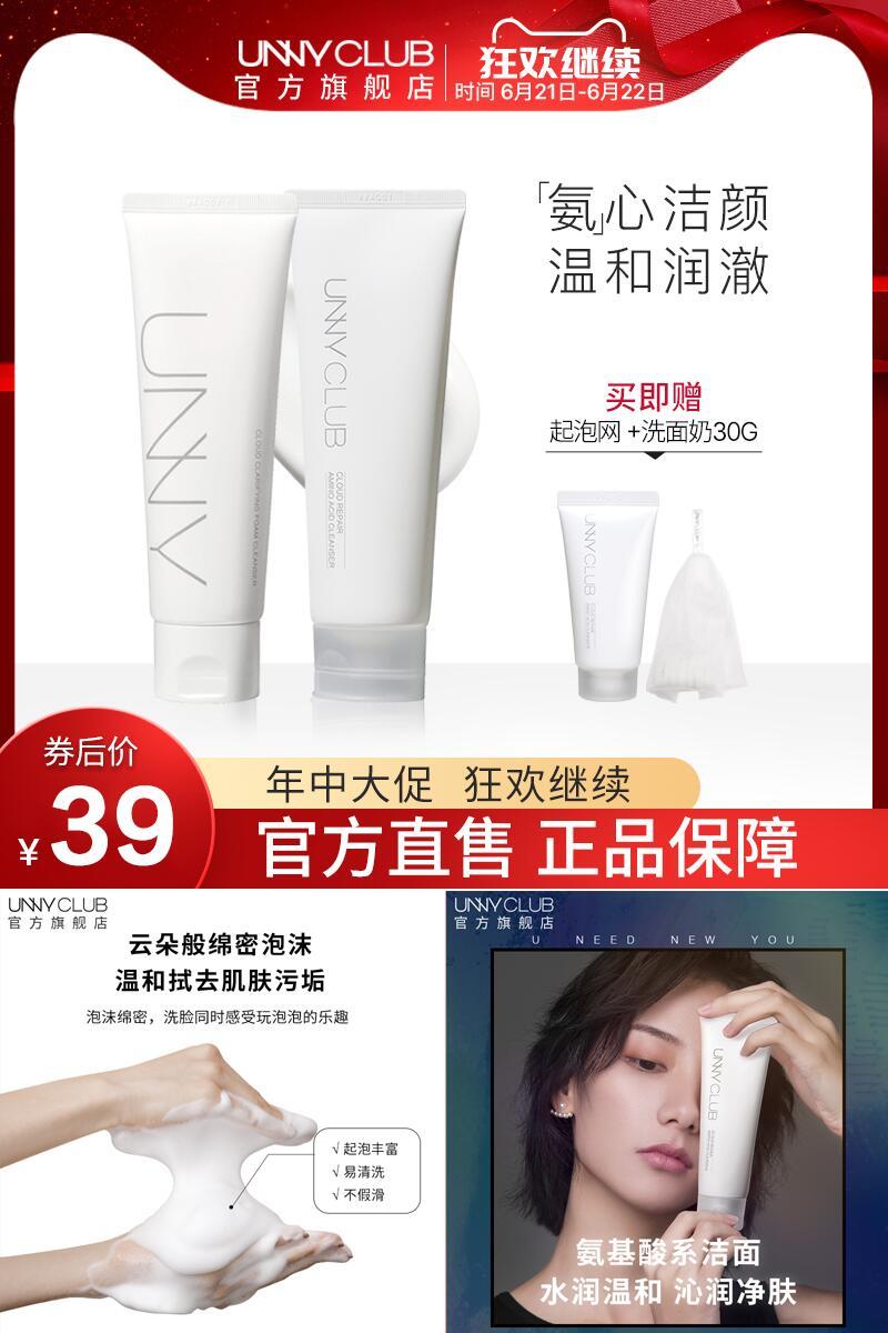 【unny】官旗氨基酸洗面奶120g价格/优惠_券后39元包邮