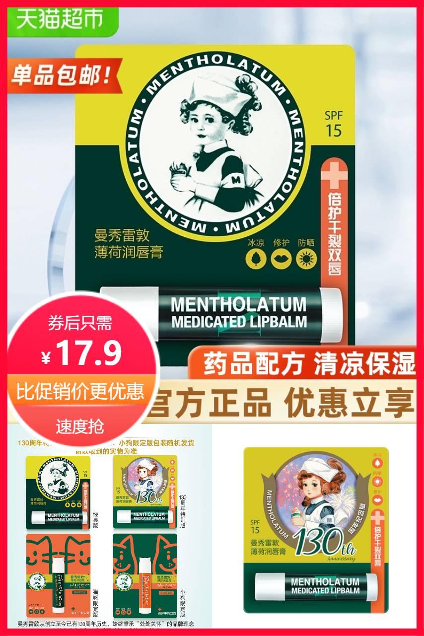 曼秀雷敦薄荷润唇膏3.5g×1支价格/报价_券后17.9元包邮