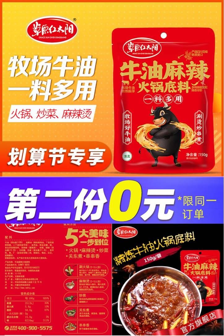 第二份0元草原红太阳牛油火锅底料150g价格/优惠_券后10.8元包邮