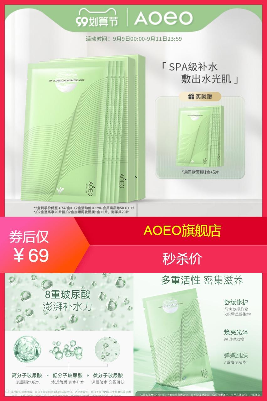 【AOEO】海葡萄精华补水面膜价格/优惠_券后69元包邮