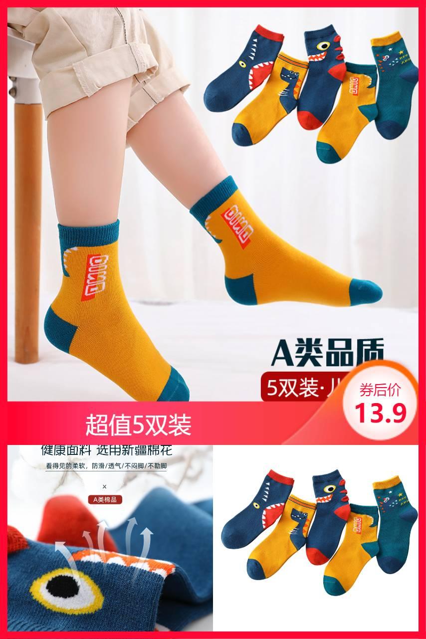 兒童春秋純棉襪子5雙