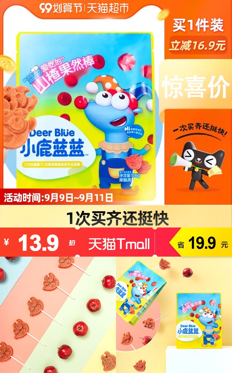 【小鹿蓝蓝】山楂棒棒糖106g价格/报价_券后13.9元包邮