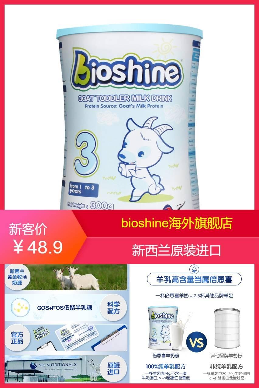 【倍恩喜】进口婴幼儿羊奶粉300g*1罐价格/报价_券后48.9元包邮
