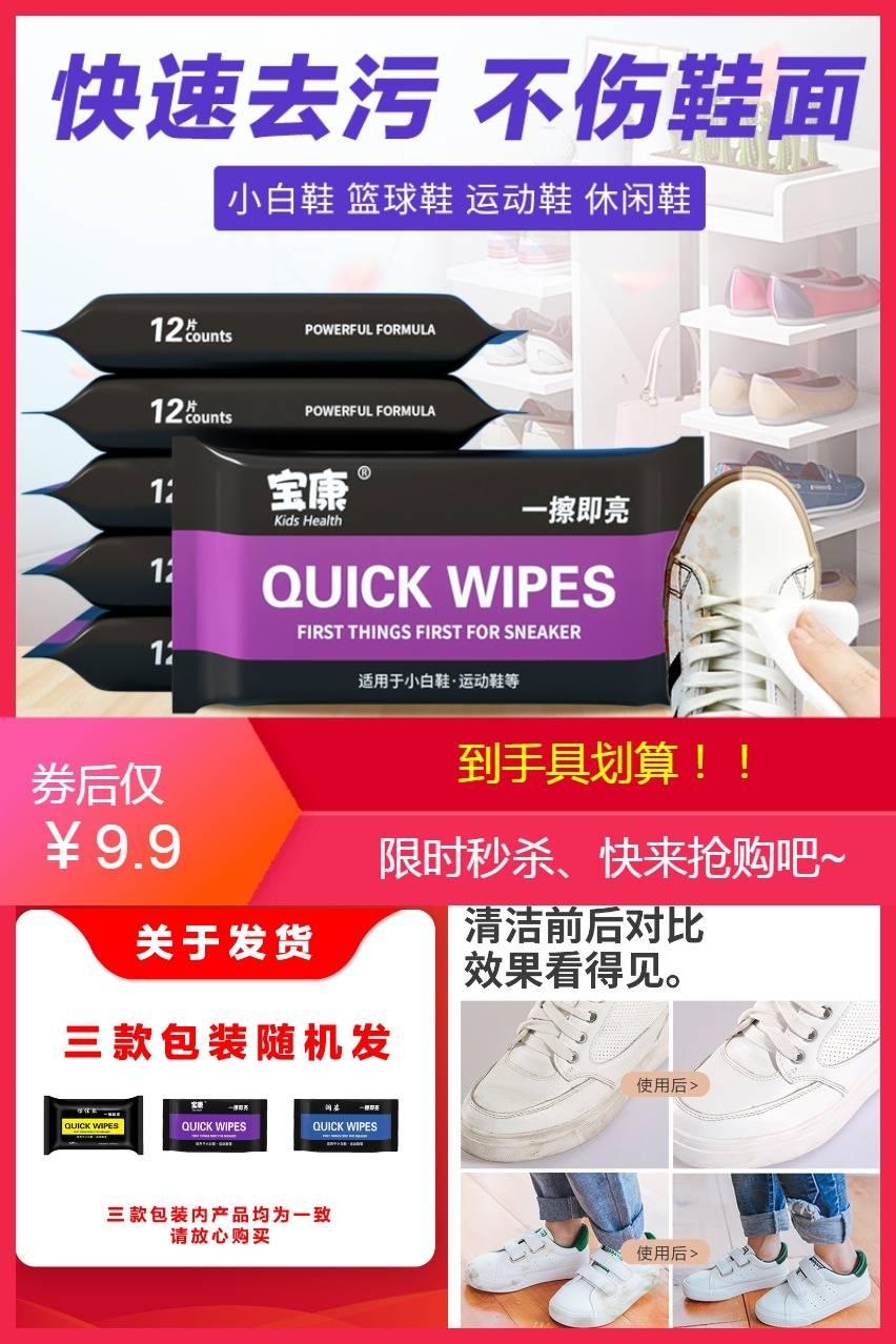 【拍1发9】擦鞋湿巾洗鞋神器12抽*9包价格/优惠_券后9.9元包邮