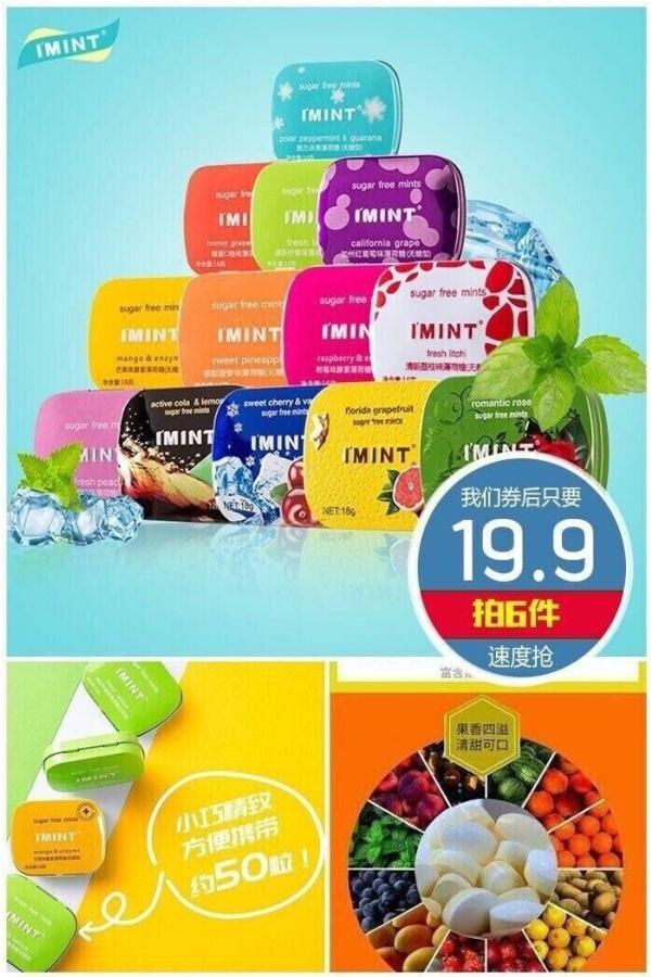 【薇娅推荐】IMINT网红无糖薄荷糖6盒价格/优惠_券后19.9元包邮