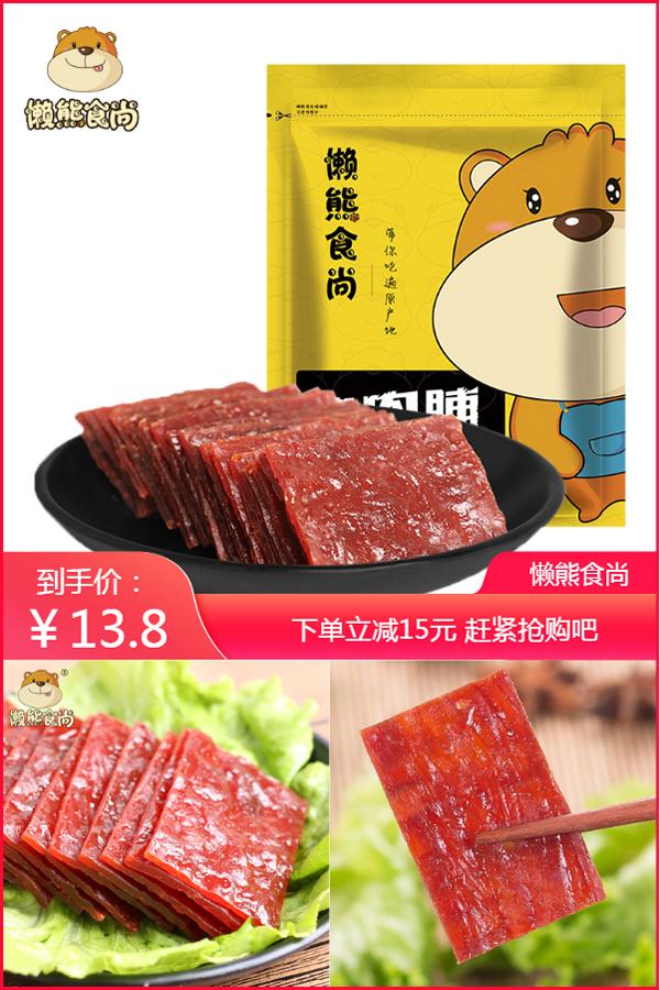 【拍三件】网红靖江猪肉脯100g*3价格/报价_券后13.8元包邮