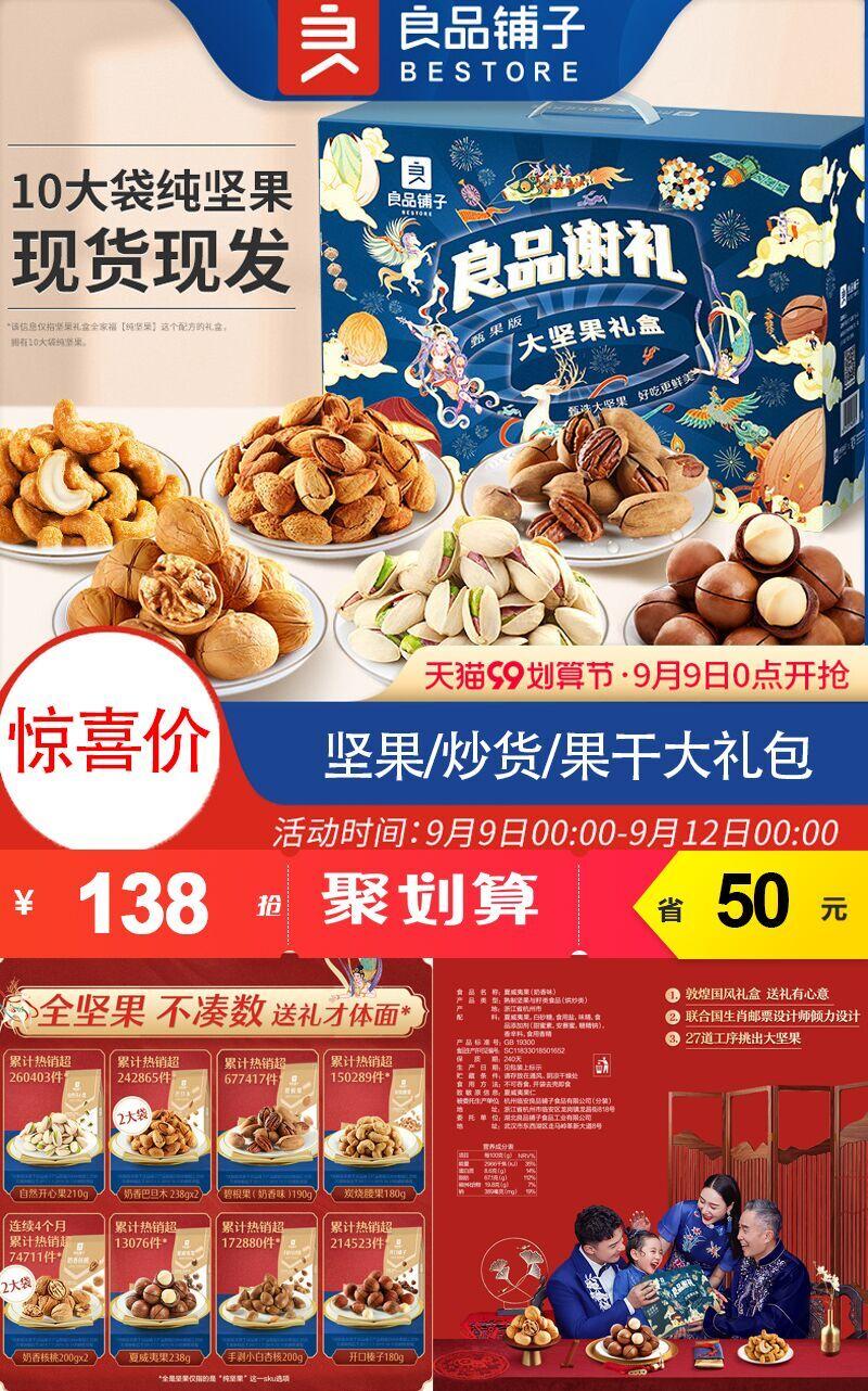 【良品铺子】中秋坚果礼盒10袋全坚果价格/优惠_券后138元包邮