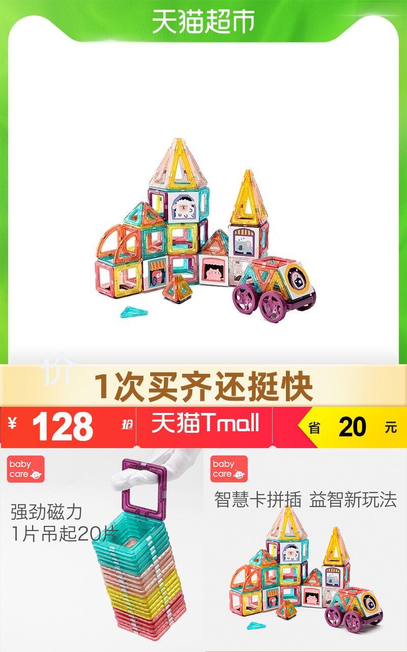 babycare磁力片儿童益智磁铁积木价格/报价_券后128元包邮