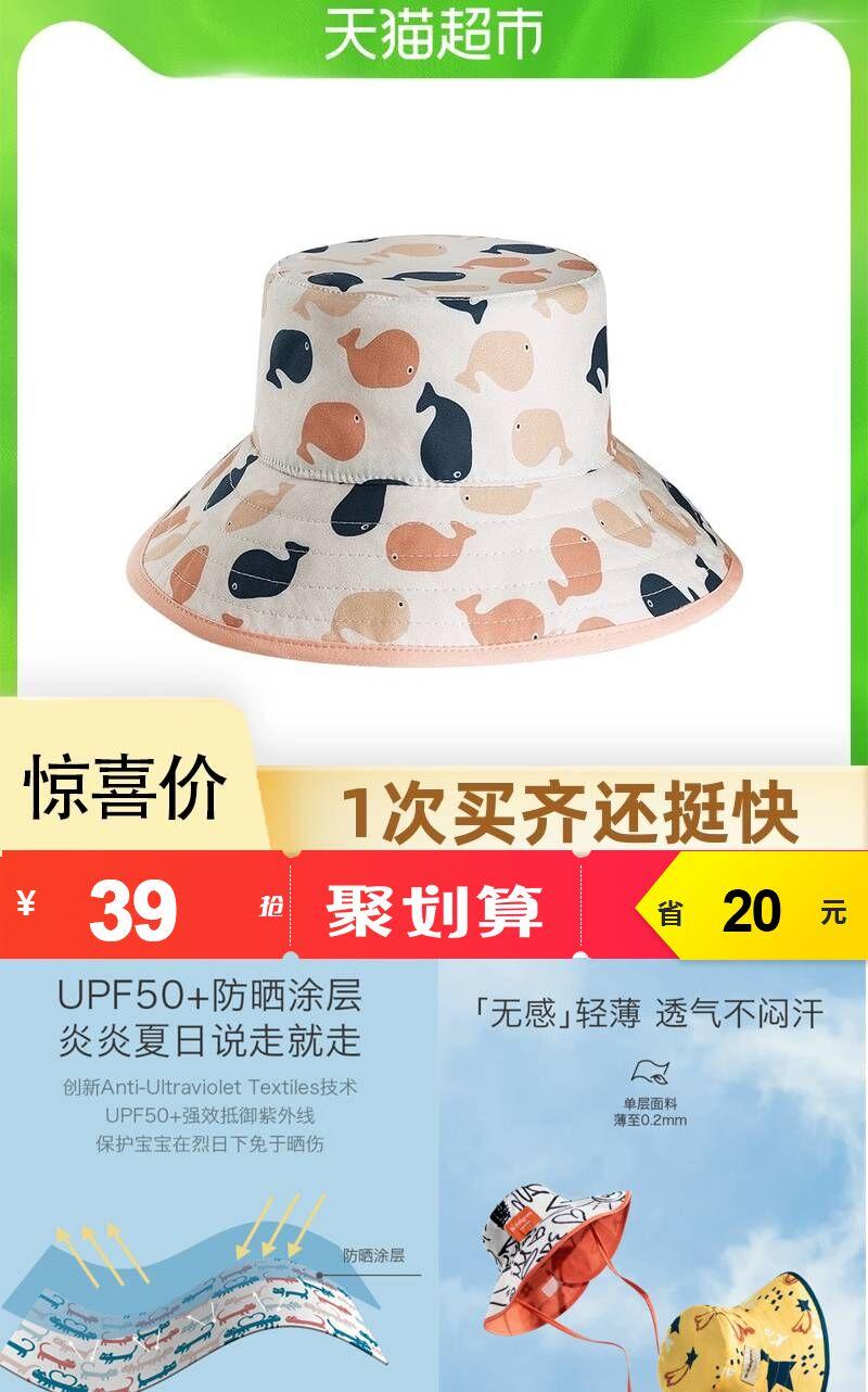 babycare儿童防晒帽薄款婴儿渔夫帽价格/报价_券后39元包邮