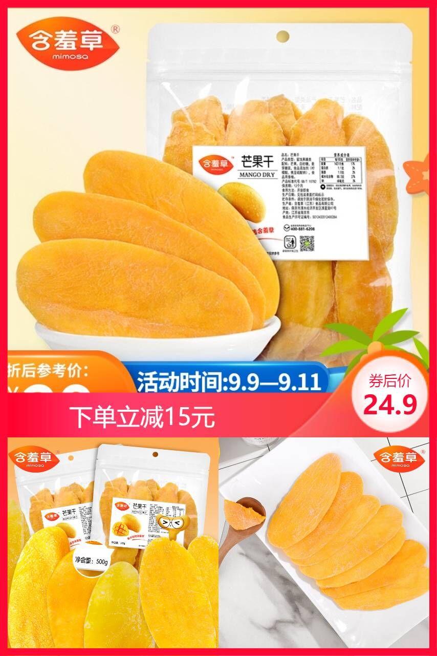 含羞草泰国风味芒果干500g价格/报价_券后24.9元包邮