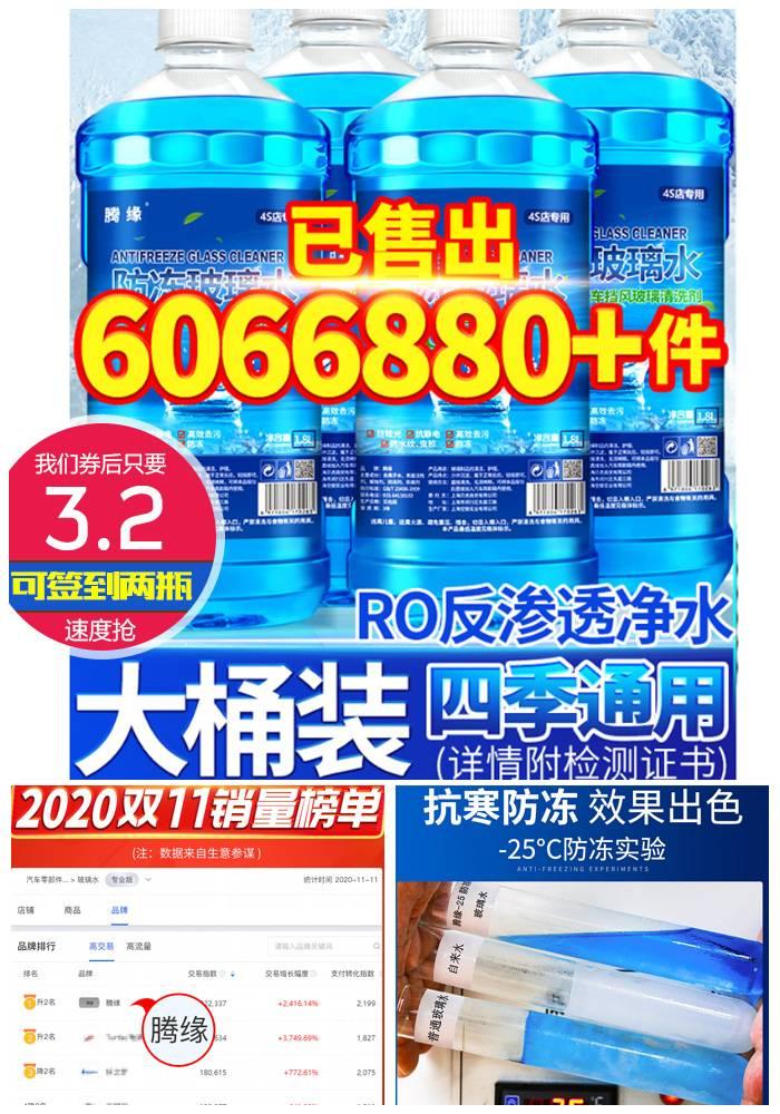 四季通用防冻玻璃水两瓶2.4L价格/优惠_券后3.2元包邮