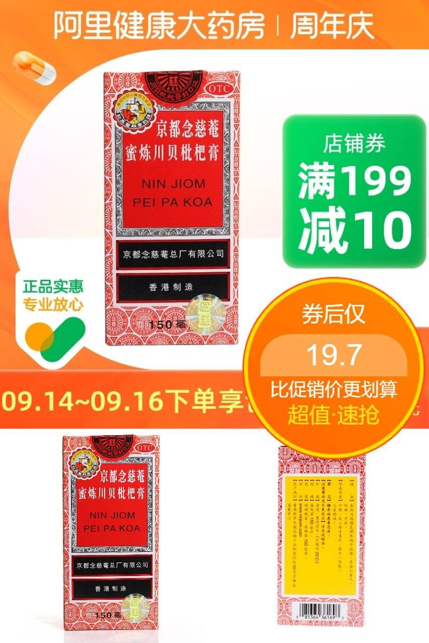 京都念慈菴蜜炼川贝枇杷膏150ml价格/报价_券后19.7元包邮
