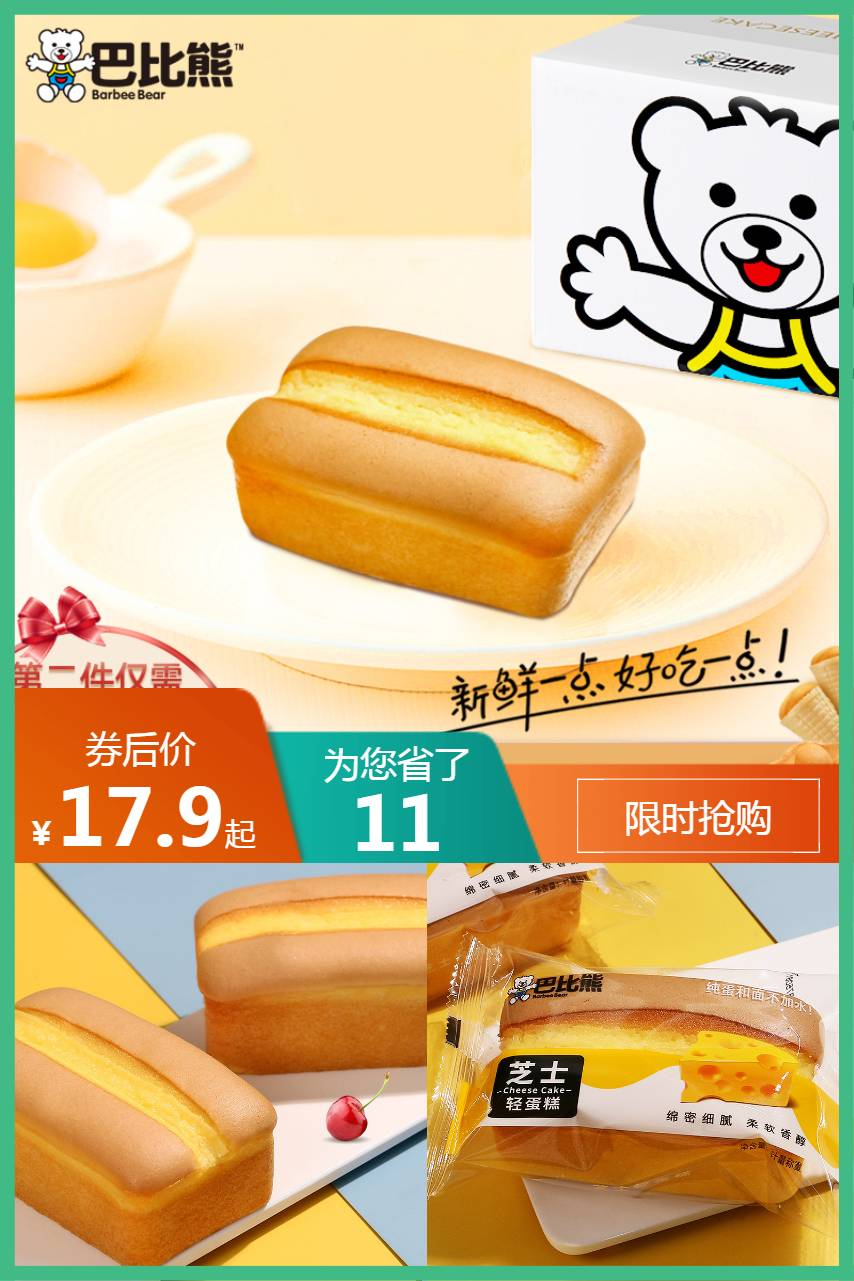 【巴比熊】芝士大蛋糕500g整箱价格/优惠_券后17.9元包邮