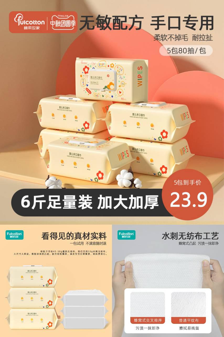 【棉柔世家】婴儿湿巾纸80抽5包价格/优惠_券后23.9元包邮
