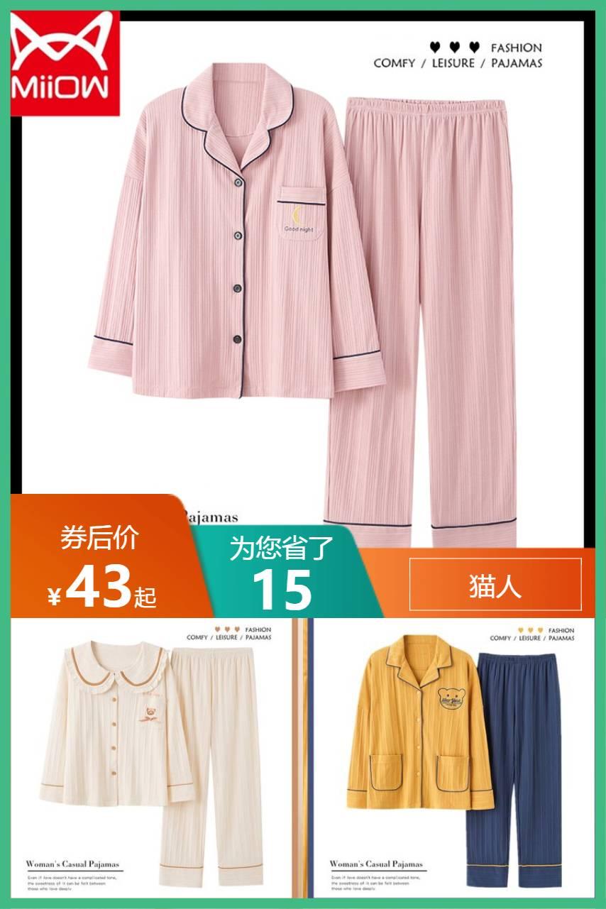 【猫人】睡衣女春秋纯棉长袖家居服套装价格/优惠_券后43元包邮