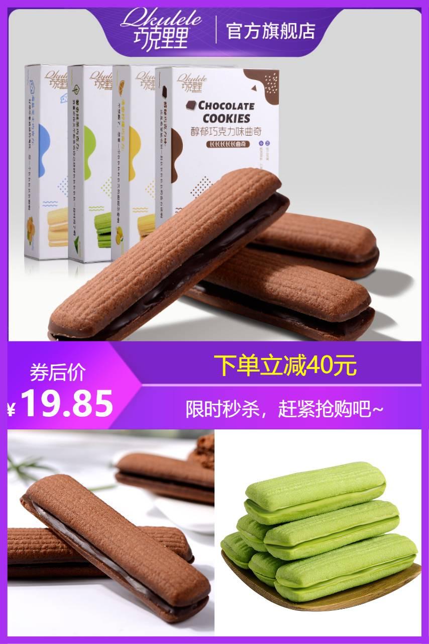 【拍9件】巧克里里曲奇饼干价格/优惠_券后19.85元包邮