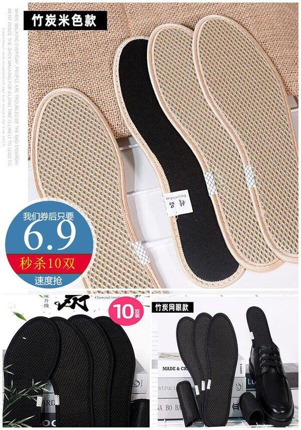 10双【6.9秒杀】抗菌防臭鞋垫10双价格/报价_券后6.9元包邮