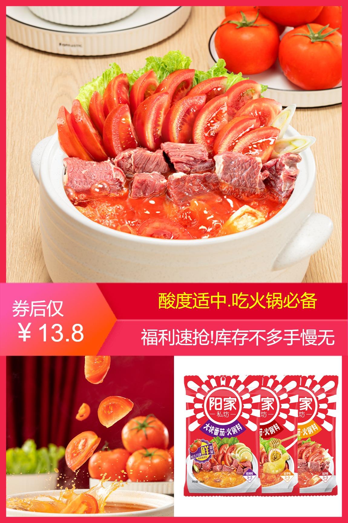 阳家私坊大块鲜番茄火锅底料300g价格/报价_券后13.8元包邮
