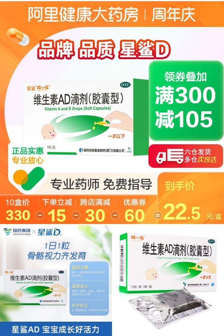 星鲨娃の福维生素AD滴剂30粒价格/报价_券后28元包邮