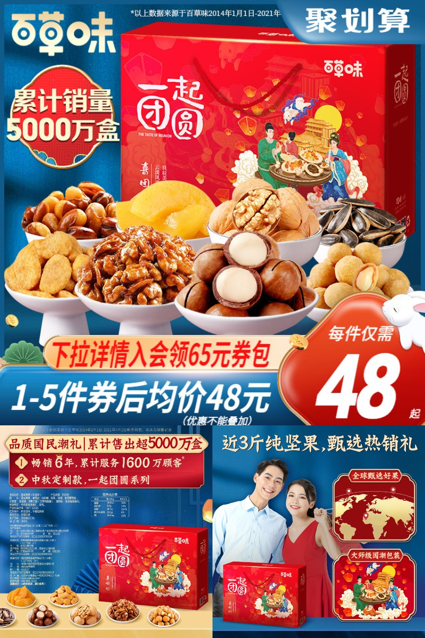 【百草味】中秋坚果大礼盒1510g/8袋价格/优惠_券后49元包邮