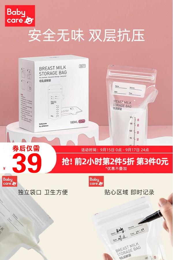 【babycare】母乳储奶袋50片价格/优惠_券后39元包邮